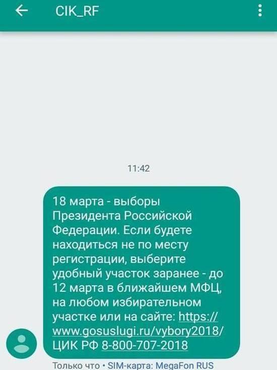 Астраханцы получают СМС, посвященные выборам президента