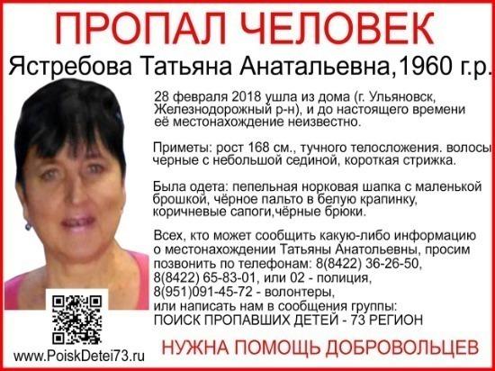 В Ульяновске разыскивают пропавшую 57-летнюю женщину
