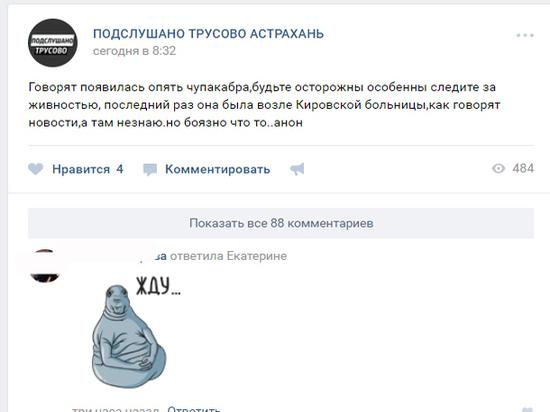 Астраханцев призывают к бдительности из-за чупакабры
