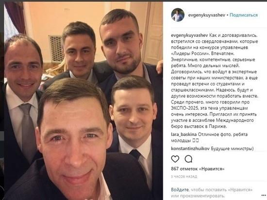 Куйвашев пригласил победителей конкурса