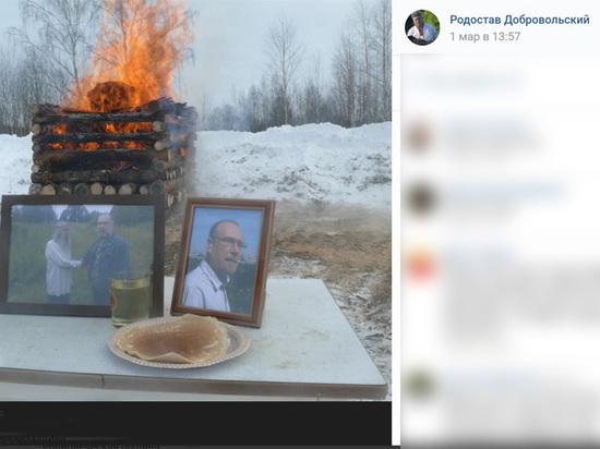 В Кировской области язычники сожгли тело соратника на погребальном костре