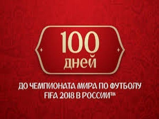 В Самаре отметят 100 дней до начала ЧМ-2018