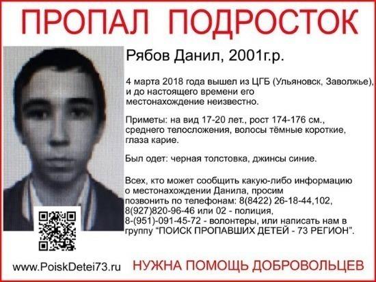 В Ульяновске пропал 17-летний подросток