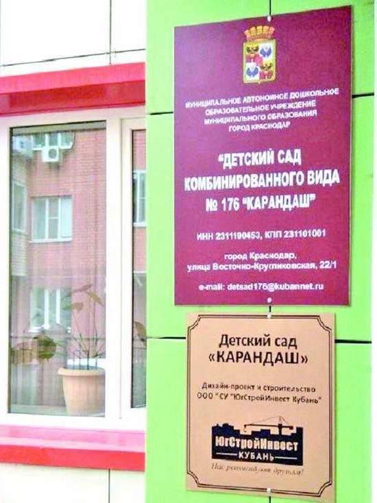 В детском саду Краснодара воспитанникам приходится спать по двое
