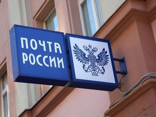 «Почта России» на праздники изменит режим работы