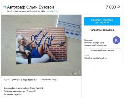 Оренбуржец выставил на продажу автограф Ольги Бузовой