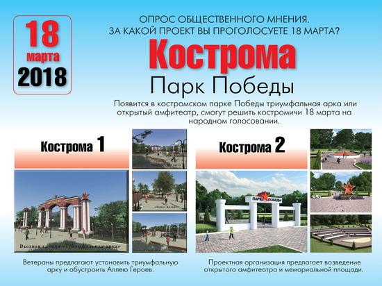 Костромичам показали, как будут выглядеть парки после благоустройства