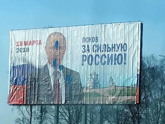 В Пскове обстреляли краской предвыборные баннеры Путина