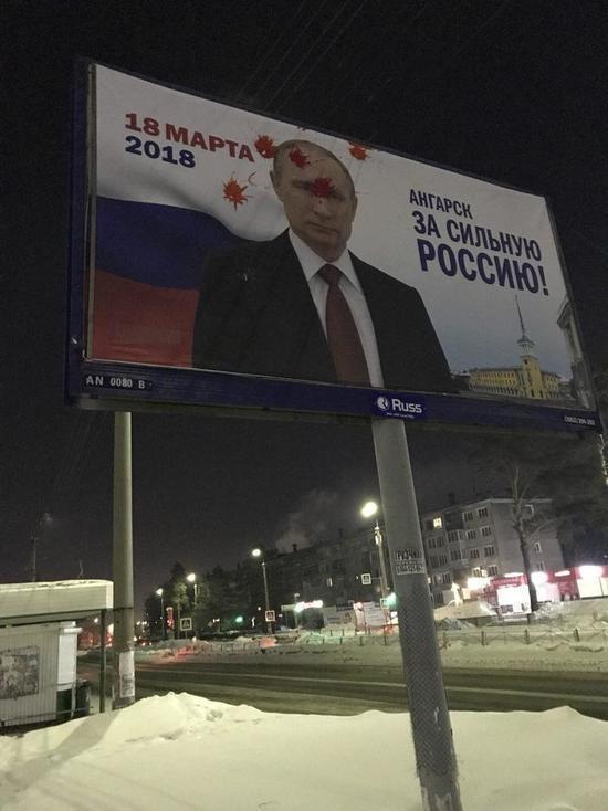 Путина закидали красным