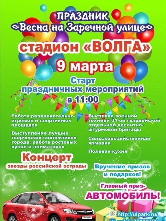 В парках Ульяновска выступят Алексей Гоман, Елена Терлеева и Светлана Разина