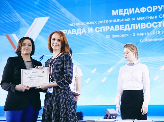 Выпускающий редактор «МК в Смоленске» стала участником медиафорума ОНФ и победителем Всероссийского конкурса журналистских работ