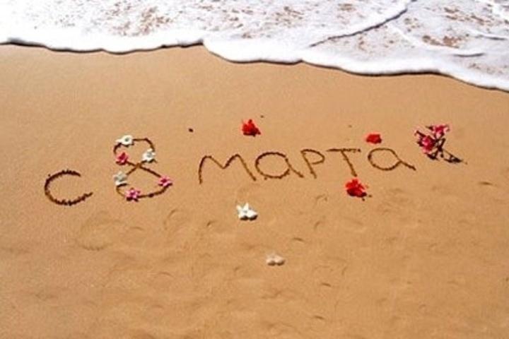 С 8 марта поздравления туризм