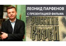Встреча с Леонидом Парфеновым: эмоции и факты