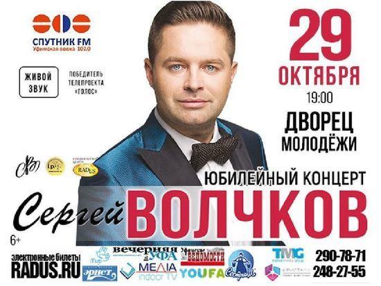 В Уфе Сергей Волчков отметит пятилетие творческой деятельности