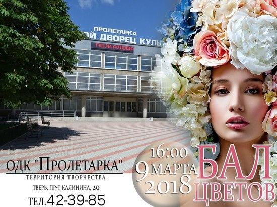 Тверской ДК «Пролетарка» приглашает на «Бал цветов»
