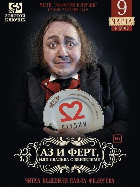 Сегодня в Евпатории премьера водевиля «Аз и Ферт, или Свадьба с вензелями»