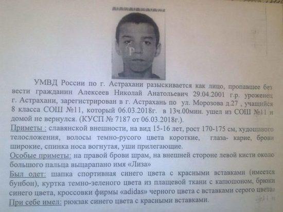 В Астрахани пропал восьмиклассник
