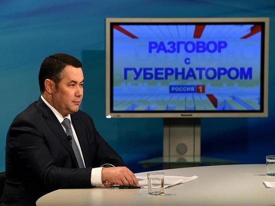 Губернатор Тверской области выступил на канале