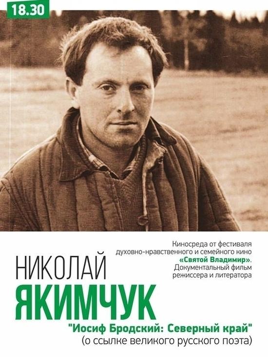 Бродский соединил незримым мостом книжные лавки Петербурга и Симферополя