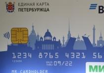 Каждый житель Северной столицы может бесплатно получить единую смарт-карту петербуржца