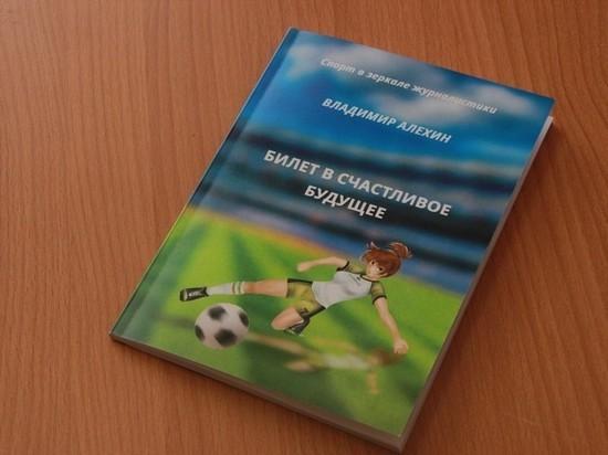 Писатель из Липецка написал книгу о девушке-футболистке