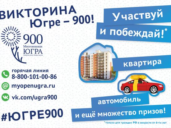 Прими участие в викторине «Югре - 900!»