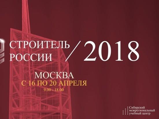Строители Свердловской области изучат строительный контроль в деталях на площадке «Строитель России»