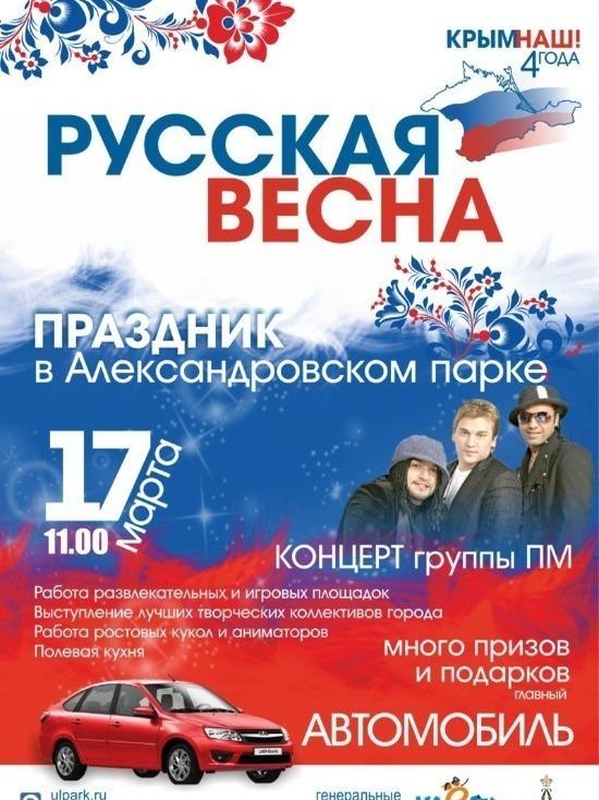 В Ульяновске на празднике по случаю присоединения Крыма выступит группа «Премьер-министр»