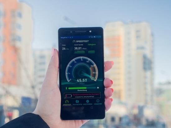 В 14 городах Свердловской области ускорили мобильный интернет