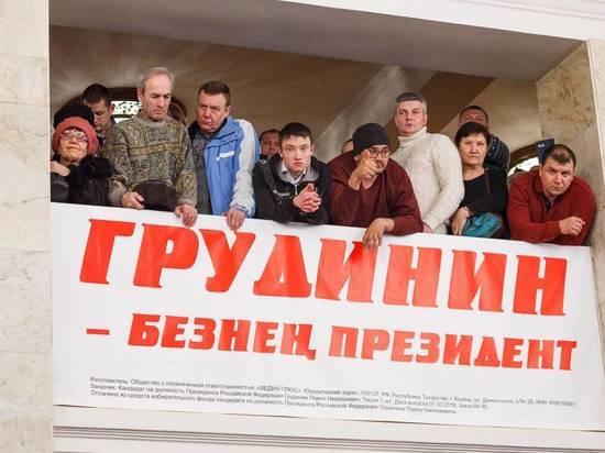 Грудинин в Казани: переполненный ДК Ленина, происшествие на встрече и атака Telegram-каналов