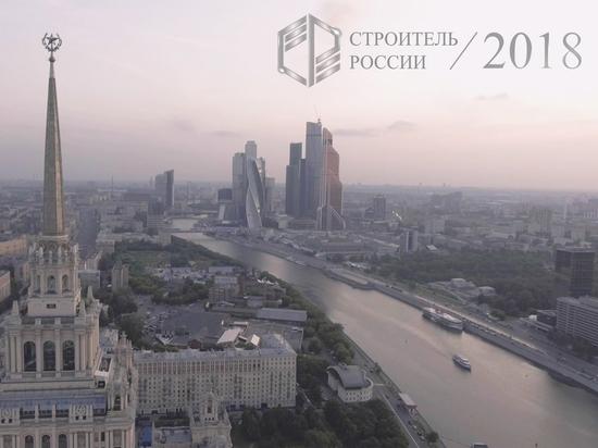 Образовательная площадка «Строитель России» соберет профессионалов стройиндустрии
