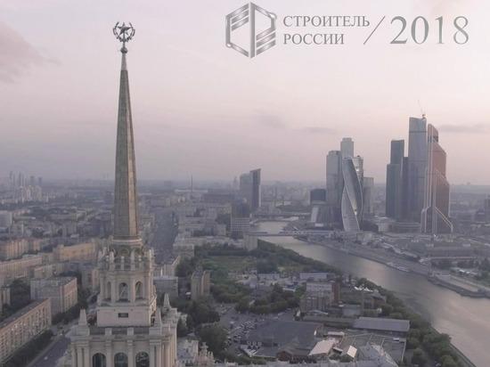 На площадке «Строитель России» пройдет обучение по контролю безопасности в процессе строительства