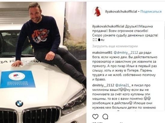 """Илья Ковальчук продал """"золотую"""" BMW за считанные часы"""
