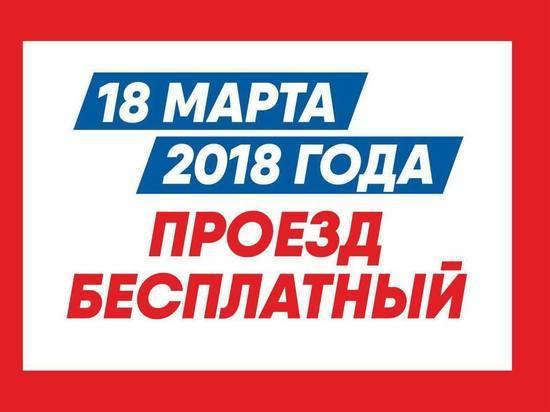 В городах Крыма 18 марта общественный транспорт будет бесплатным. СПИСОК МАРШРУТОВ