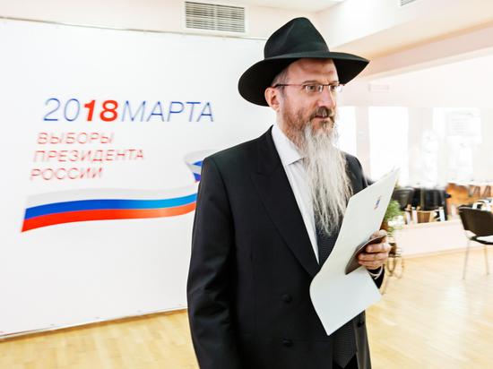 Раввин Берл Лазар принял участие в выборах Президента России