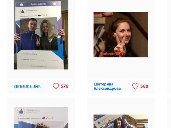 Астраханцы ожидают результатов  #GOLOSOVACH30