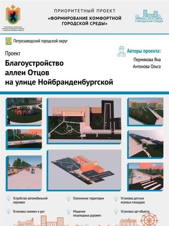 Петрозаводчанам комфортнее в лесу: определены победители идей благоустройства