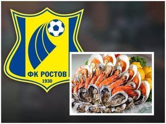 Футбольный клуб «Ростов» приобретает морепродукты почти на 500 тысяч рублей