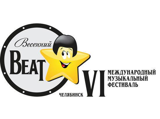 Cкоро на Урале пройдет шестой Международный музыкальный фестиваль «Весенний beat»