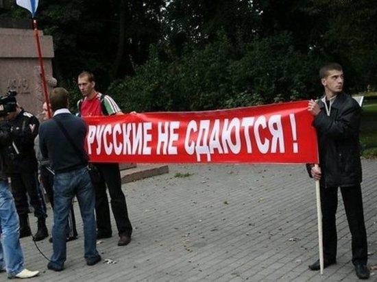 Диссиденты в Латвии превратились в путинистов: их лишают собственности