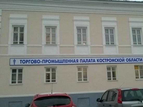 Бизнес-сообщество положительно оценило создание в Костромской области реестра добросовестных поставщиков