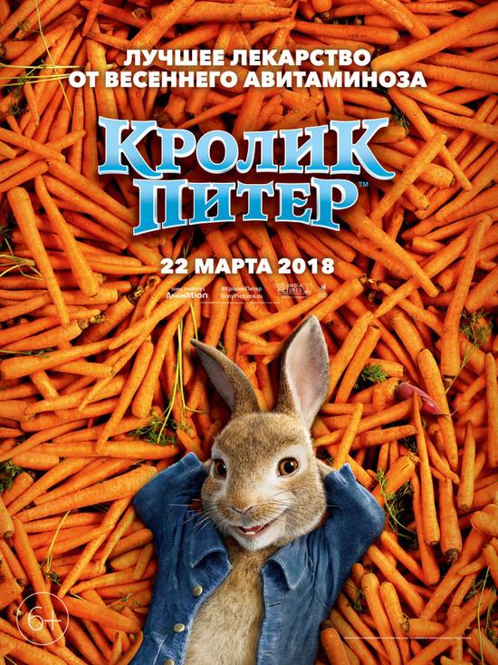 Киноафиша Крыма с 22 марта по 28 марта