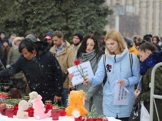 Тысячи воронежцев вышли поддержать кемеровчан