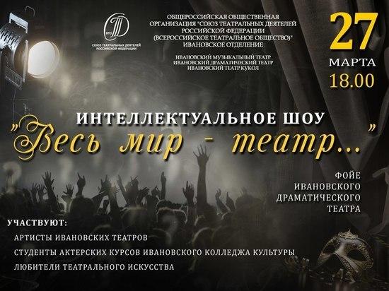 В Иванове пройдет интеллектуальная игра «Весь мир - театр»