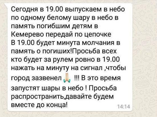 Воронежские водители наполнят город сигналами в память о погибших кемеровчанах