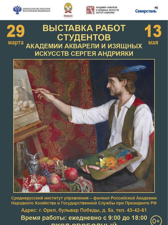 Выставка Сергея Андрияки и его учеников пройдет в Орле