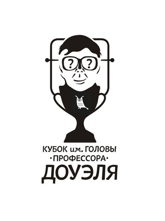 В Смоленске разыграют Кубок имени головы профессора Доуэля