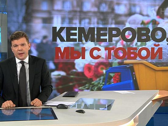 Траур по Кемерово: на ТВ выступали либо дураки, либо провокаторы