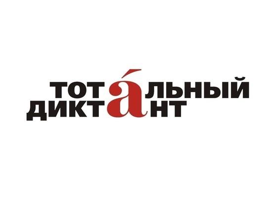 Астраханцев бесплатно обучают русскому языку