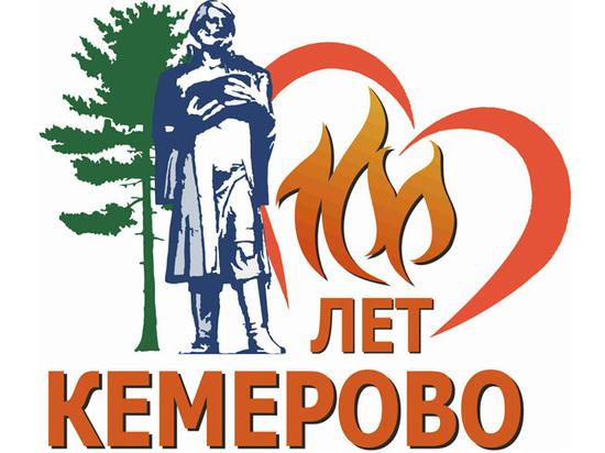 Огненный логотип Кемерова изменят после трагедии в «Зимней вишне»